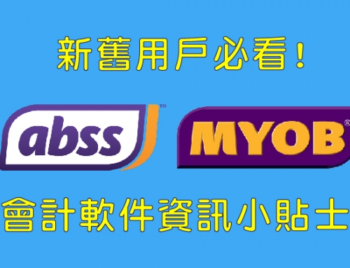 MYOB 網上確認資料檔